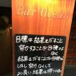 日本のジントニック