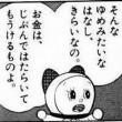 モヤモヤちろ子