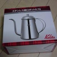 カリタのポットでアウトドアコーヒー準備万端