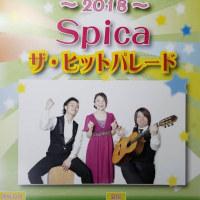 Spicaやまとシリウスふれあいコンサート2018演奏!