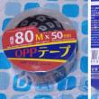 100円ショップ 梱包用OPPテープ