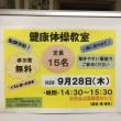 健康体操28日に開催