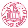 ぶらり旅・日本平ロープウェイ①日本平駅(静岡市清水区)