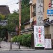 14日の散歩 ( 平野神社と立本寺、千本釈迦堂への夏散歩 )