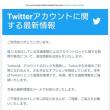 7月7日(土)のつぶやき 猫垢 白猫ミルコ Twitter 年齢制限 アカウントロック 9日目 質問や懸念 追加情報 解除 オプションを検討