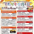 せたがや介護の日〜11月4日、北沢タウンホールにてイベント開催!