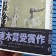 佐藤正午著「月の満ち欠け」読み終わりました