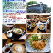 第23回上野から鶯谷・日暮里の旅(55) 埼玉から東京・老舗を楽しむたびPART9熊谷カルチャー