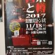 音楽と樽2017 IN清津峡