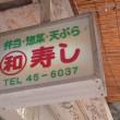 丸和商店のお弁当