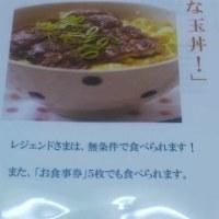 「レジェンド飯!」