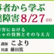 愛知県 刈谷での 講演のご案内