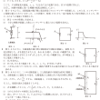 東京大学・物理 42