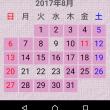 8月9日お休みです。