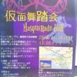 ヤングサークル主催の仮面舞踏会に行ってみた!