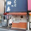 東京都郵便局訪問 NO.27 国立市、府中市、国分寺市 府中市が古代においては国府が置かれた武蔵国の中心だったことを知りました