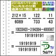 解答[う山先生の分数]【分数587問目】算数・数学天才問題[2018年1月19日]