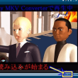 MKV変換ソフトを実際に使用したレビューだが注意点あり!