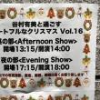 谷村有美と過ごすハートフルなクリスマス Vol.16