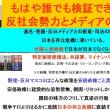 TV・新聞のいいところも悪い部分が台無しにしてきた。ついに日本の国益を危機に晒して攻撃を続けるメディアは【はだかの王様】から日本国民の敵となってしまいました。
