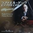 ゲーラ先生のピアノリサイタルが6月に開催です♪