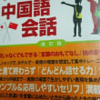 <公民館の中国語教室での「おもてなし中国語」の学習について>