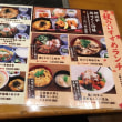 きのこたっぷりの七茸親子丼ランチ「地鶏や」