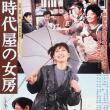 森崎東監督「時代屋の女房」(1983年)