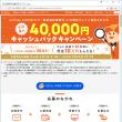 HOME'S 経由のご成約で最大4万円キャッシュバック(当店分もOK)