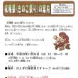 11月26日里山の 『収穫祭(きのこ祭り)』 を開催します !!