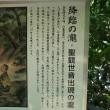 水間寺 ~ 参拝