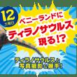 12日(土)は『ティラノサウルスがやってくる』