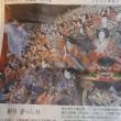 新日本残酷物語:あヽ残酷なり雛流し・・・大量殺戮天国ニッポン?・