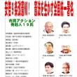 香芝で「九の日宣伝」。3000万署名スタート