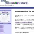 神奈川中央会に原稿「就活ルール廃止を革新的組織づくりにつなげる」掲載!