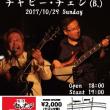 秋本節+チャビー・チェン ライブ@元町セレナーデ