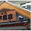 東京健康ぶらり歩き&呑み会 ★ 歩いて呑んで笑って歌って健康長寿! ★
