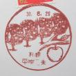風景印(113) リンゴが描かれた札幌市豊平区の風景印