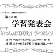本日、特別支援学校で「学習発表会」が催されます。