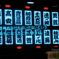 5日目・鶴竜全勝
