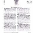 KATACHI-JUKU No.12を発行しました。