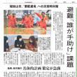 「京都新聞」にみる原発・災害・環境など―32(記事が重複している場合があります)