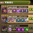 6/21 Thu 進化ラッシュ