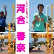 大磯ロングビーチ ファミリートライアスロン大会 入賞!!