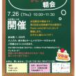 女性限定の朝会@Flower cafeひまつぶし
