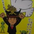 鳩山友愛サブレー630円