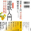 岡本彰夫著『道歌(みちうた)入門』 /31文字に込められた人生の叡智