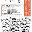 9.28市民大集会(東京)・臨時国会開会日抗議行動