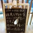 今日の看板担当3😄 松村
