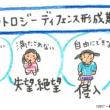 「親子の今が輝く子育て」キャラクトロジー心理学子育て1Day講座